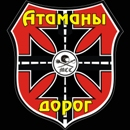 Atamans of roads MCC, Vinnitsa, Ukraine