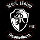 Black Legion MC, Novomoskovsk, Russia