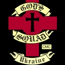 Христианский мотоклуб God's Squad CMC Ukraine, г. Житомир, Украина