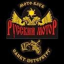 Мотоклуб Русский Мотор, г. Санкт-Петербург