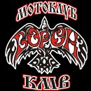 Motorcycle Club Voron (Raven), KMV (Caucasian Mineral Waters) Stavropol Territory, Russia