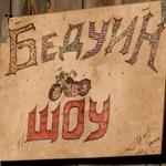 Bedouin Show 2009