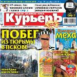 The newspaper the Courier (Pskov, Vyelikie Onions) about closing of a motor-season 2010
