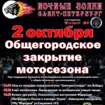 Closing of a motor-season 2010, Night Wolves, St.-Petersburg