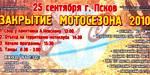 On September, 25-26th 2010 Closings of a motor-season 2010, Pskov, the Positive Mechanics