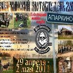 29 апреля - 2 мая 2011, 2-ой Апаркинский мотоблудень 2011, Тверская обл.