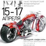 Санкт-Петербургский международный мотосалон IMIS 2011