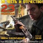 23 Февраля 2012, 18:00 Концерт За честь и Отечество! в Rock cafe, СПб