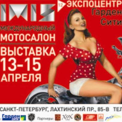 Мотовыставка IMIS 2012