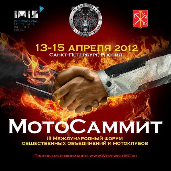 III International Forum of NGOs and motorcycle clubs MotoKonferentsiya IMIS 2012