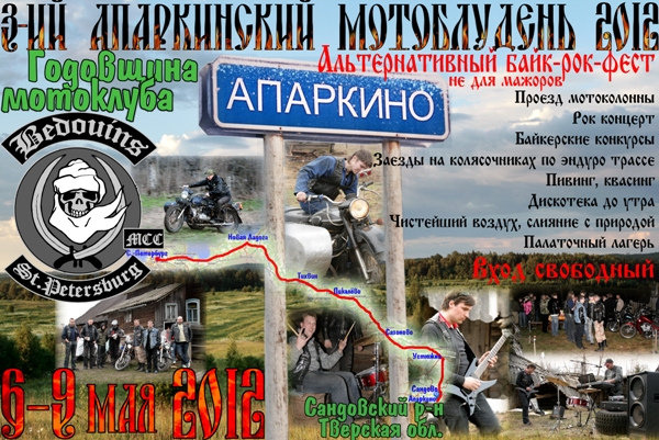 Афиша, Апаркинский Мотоблудень 2012