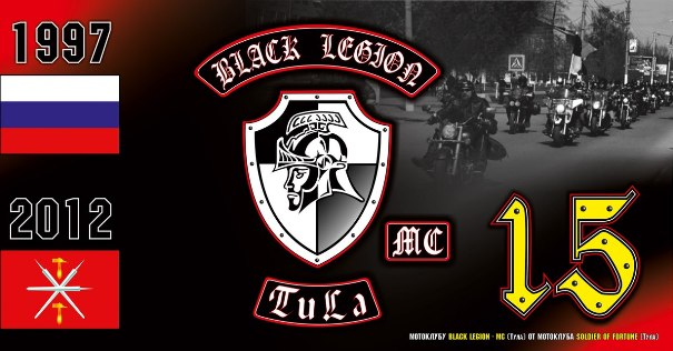 Tula Motor Club Black Legion MC - 15 years