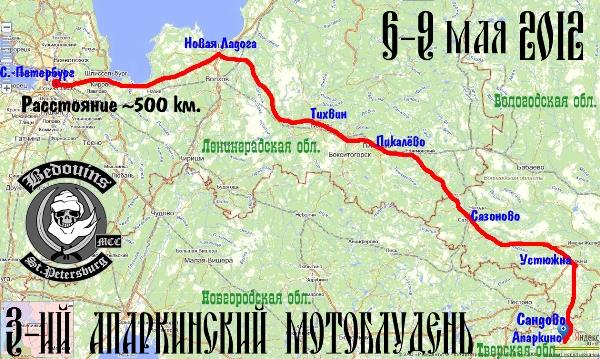 Карта маршрута. 6-9 мая 2012, 3-ий Апаркинский Мотоблудень, Тверская обл., Сандовский р-н, д.Апаркино
