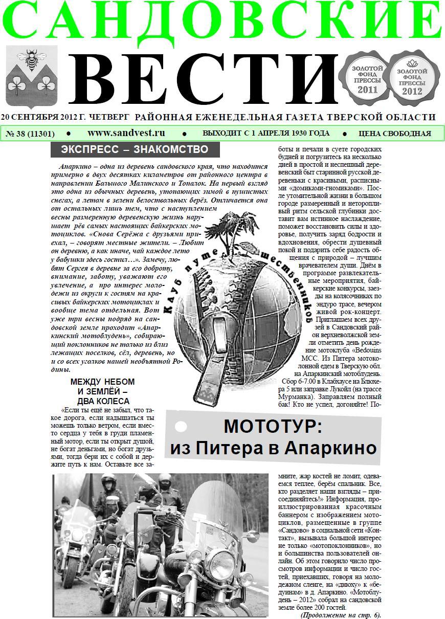 Газета Сандовские вести 20.09.2012