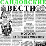 Статья в Газете Сандовские вести от 20.09.2012