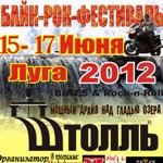 Штолль 2012 от Luga Motors MC