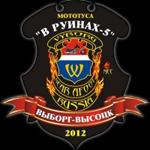 МОТОТУССА В РУИНАХ-5, 10-11-12 ИЮНЯ 2012