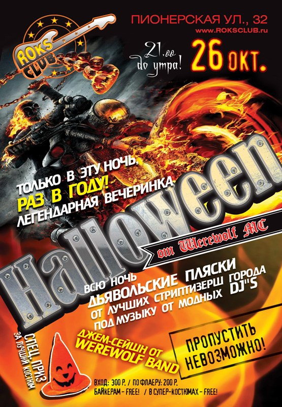 26.10 HALLOWEEN от WEREWOLF MC. Roks Club