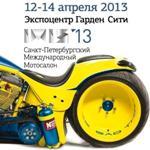 Санкт-Петербургский Международный Мотосалон IMIS 2013