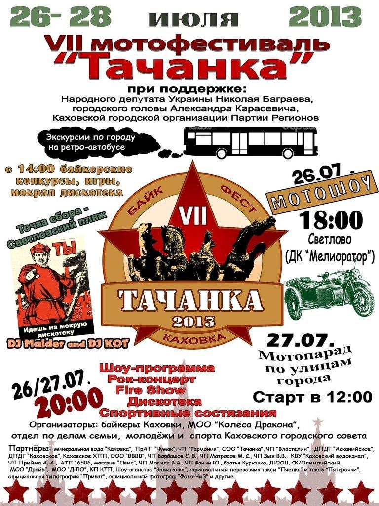 мотофестиваль Тачанка 2013