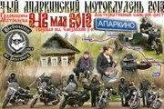 Афиша. 9-12 мая 2013, 4-ый Апаркинский Мотоблудень