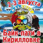 2-3 августа 2013, Байк-пати, г. Кирилkовка, Украина, Balamut Brothers MFC
