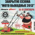 Мото выходные Закрытие Мотосезона 2013, пос. Лосево (Лен.обл.), ОМ CLAN RC