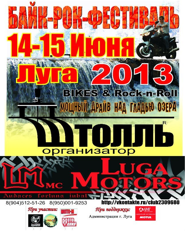 Штолль 2013, Luga motors MC, г. Луга, Ленинградская обл.