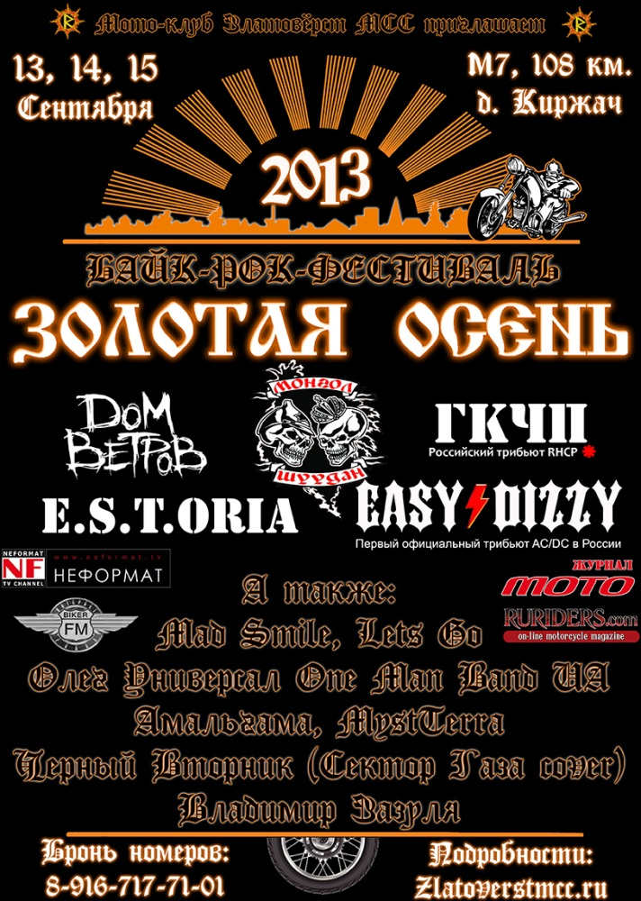 """Байк-рок фестиваль """"Золотая Осень - 2013"""" от мотоклуба Златовёрст МСС"""