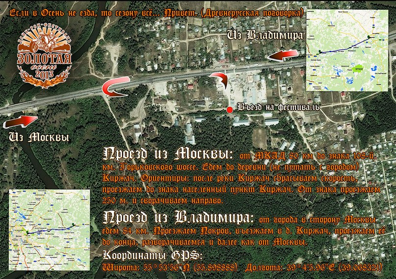 """Байк-Рок Фестиваль """"Золотая осень 2013"""", Златовёрст МСС"""