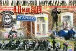 Апаркино 2014