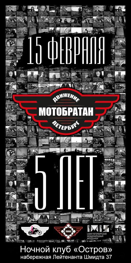 Первый юбилей МотоБратана - 5 лет