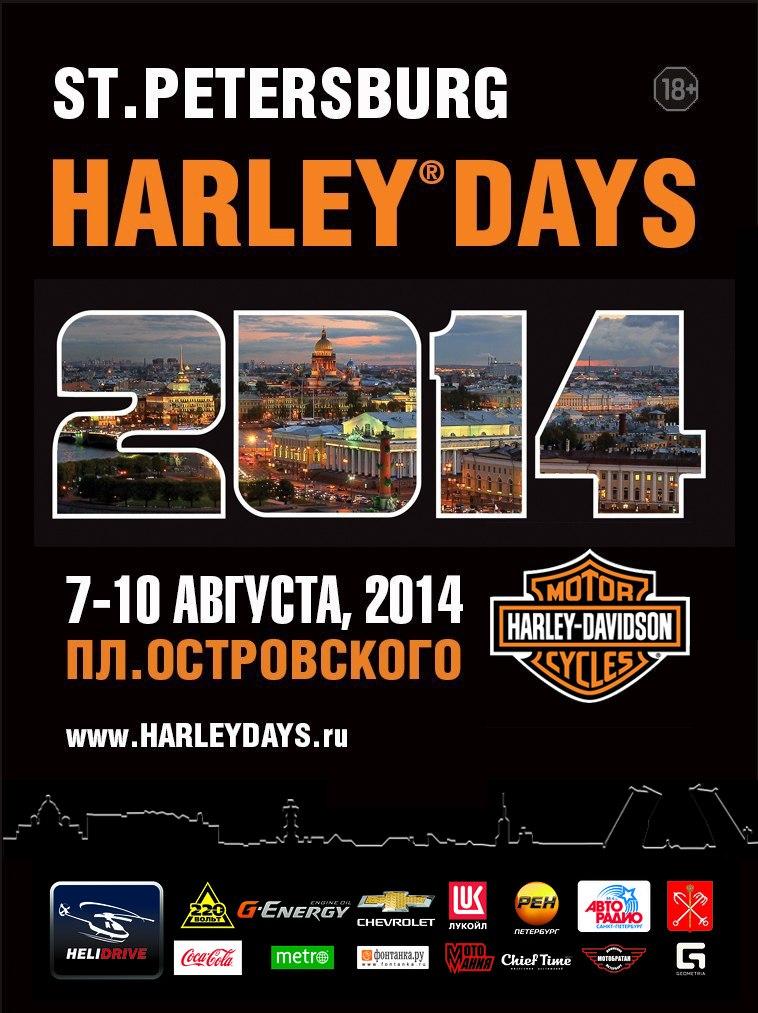 7-10.08.2014, Дни Harley-Davidson в Санкт-Петербурге, H.O.G