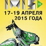 17-19 апреля 2015, Мотосалон IMIS 2015