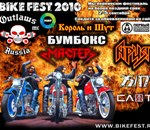 On September, 2-5nd, Bike Fest 2010, Mozhaisk, the Moscow region, Outlaws MC Russia