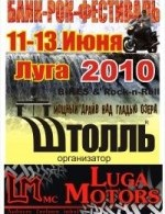 Байк-Рок-Фест Штолль 2010 г. Луга (Luga Motors MC)